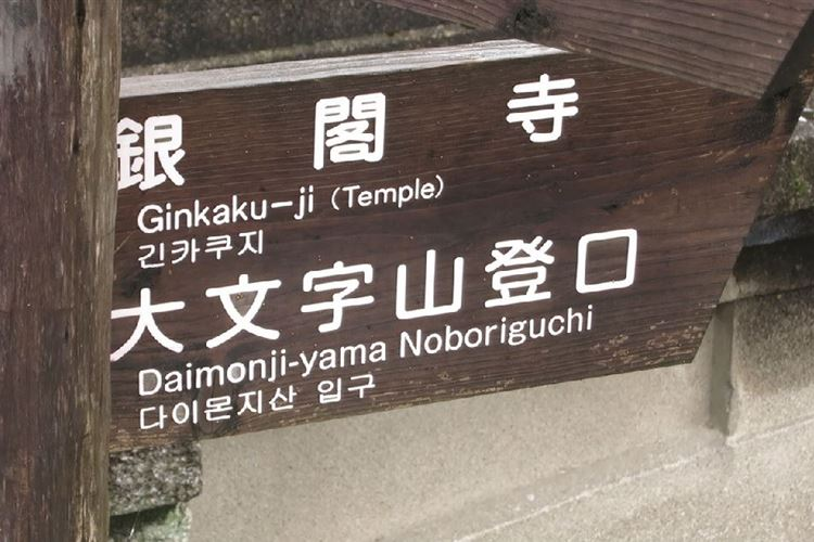 End of Philosopher's Walk and Ginkaku-ji sign