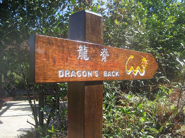 "Dragon""s Back - © Copyright Flickr User DearEdward"
